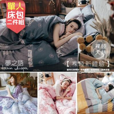 裸睡頂級天絲 床包枕套二件組 / 單人尺寸‧多款任選 ※另有雙人、加大【夢之語寢具生活館】