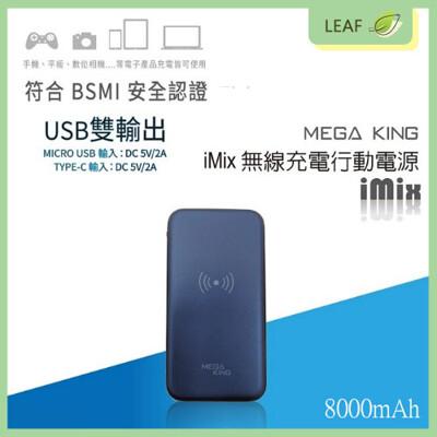 MEGA KING 8000mAh I Mix 無線行動電源 移動電源 無線充電盤 USB雙輸出