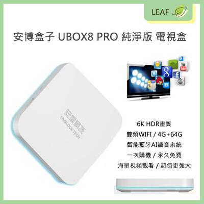 送行動電源】安博盒子 UBOX 8 4G 內存 64G 閃存 6K畫質 電視盒 純淨版 雙頻WIFI