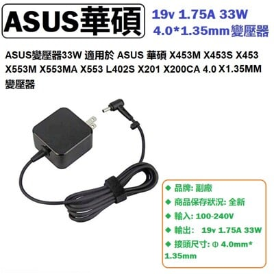 asus x540s充電器華碩f200ca x553 x453m變壓器19v 1.75a 33w
