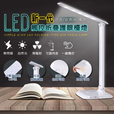 長江PHONE✨LED輕量摺疊護眼檯燈