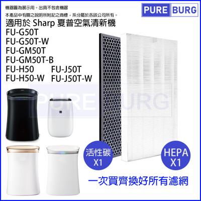 【適用SHARP夏普FU-G50T FU-GM50T FU-J50T】替換濾芯+活性碳濾網組