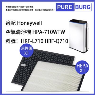 【適用Honeywell】HPA-710 HPA-710WTW濾網組HEPA+活性碳