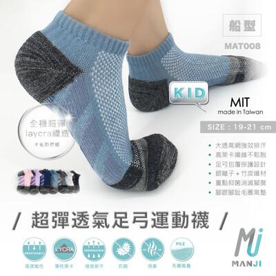 《MJ襪子》超彈力足弓襪 童襪19-21cm 氣墊襪 抗菌襪