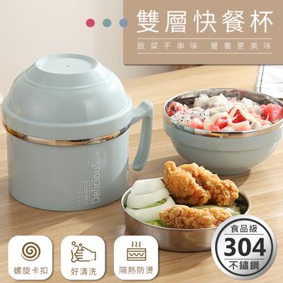 【304不鏽鋼雙層快餐杯】蒸飯盒 泡麵杯 泡麵碗 加熱便當盒 加熱飯盒 餐盒 保溫便當盒
