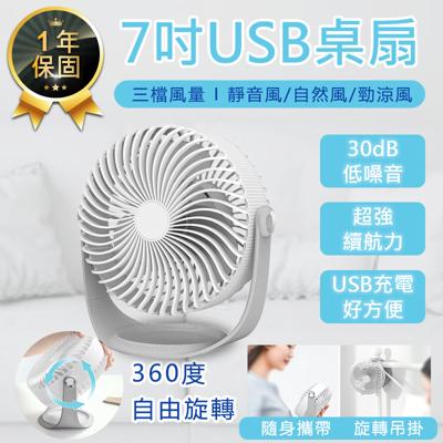 【7吋USB桌扇】桌扇 風扇 電扇 立扇 USB桌扇 USB風扇 小風扇 靜音扇 手持風扇 充電風扇