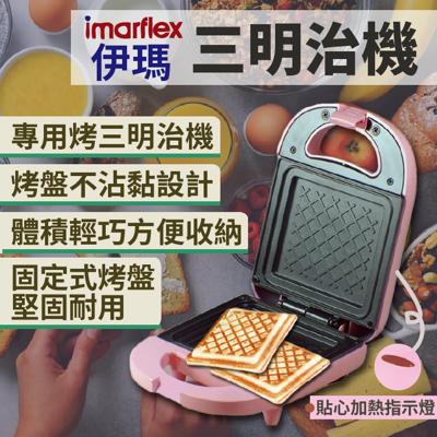 【日本伊瑪三明治機】熱壓吐司機 土司機 三明治機 吐司機 麵包機 烤麵包機 帕尼尼機 點心機 烤土司