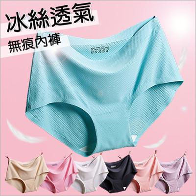 【4件入】無痕冰絲內褲-法式3D彈性透氣網鏤空三角褲-MBF9156B