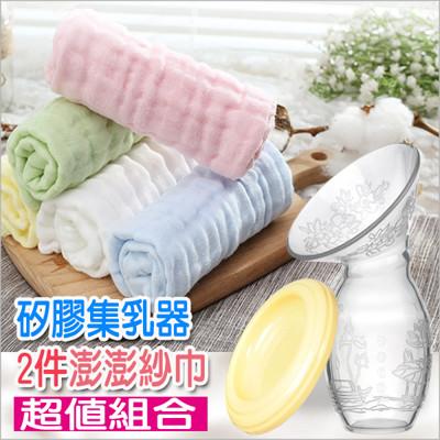全矽膠親集奶器+2件澎澎紗巾組合(隨機出貨)-QG116402