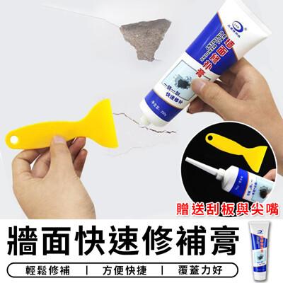 【台灣現貨 A121】 牆面修補膏 補牆膏 送刮板 補牆漆 裂痕膏 填縫劑 修復裂縫 修復 牆壁 補