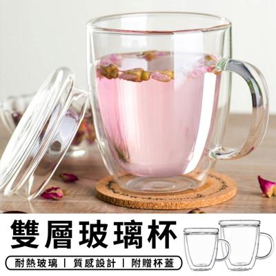 【STAR CANDY】 雙層玻璃杯 送玻璃杯蓋 馬克杯 雙層 玻璃杯 咖啡杯 茶杯 玻璃杯 保溫杯