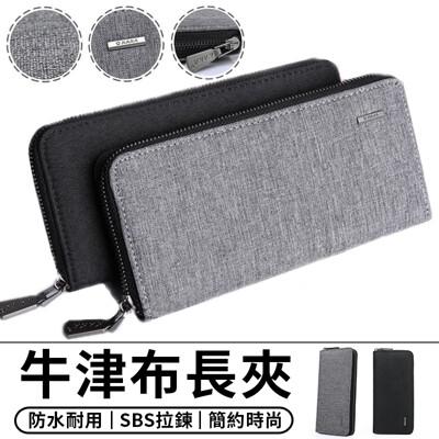 【STAR CANDY】 長夾手拿包 可放5.5吋手機 手機包 長夾 錢包 手拿包 零錢包 中夾