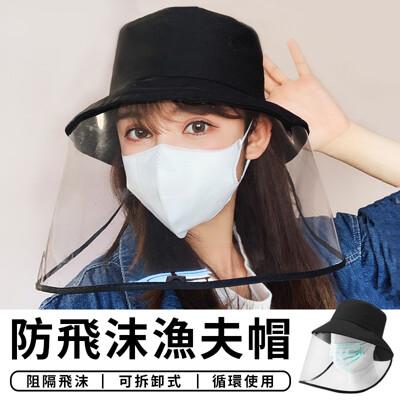 【STAR CANDY】防疫漁夫帽 成人防疫帽 防疫帽 防飛沫 護目面罩 防護帽 遮陽帽 防護面罩