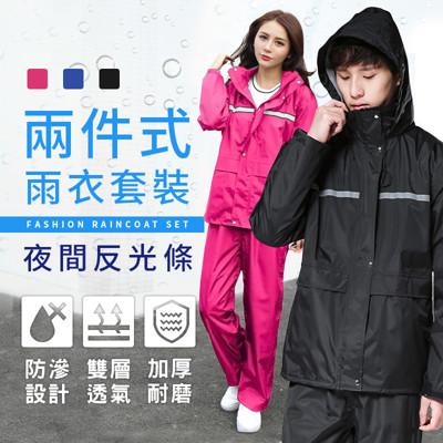 【全面防雨】兩件式口袋雨衣套裝