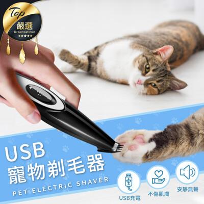 【進階陶瓷款】寵物安全剃腳毛器