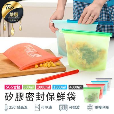 【台灣製 裝湯不會漏】食品級無毒密封保鮮袋1500ml