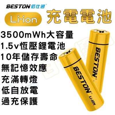 【現貨】3號 充電鋰電池 1.5V 高容量電池 低自放 過充保護 充電電池【AA3500LI-0】