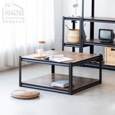 【Amos】輕工業復古風免螺絲雙層木板角鋼大茶几