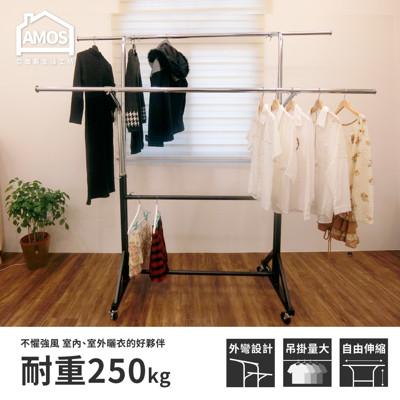 【Amos】台灣製工業鐵製重型雙桿外彎衣架