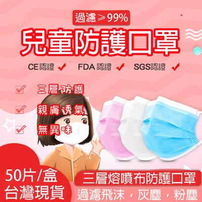 台灣現貨 三層熔噴布兒童口罩 1盒50入口罩 成人加厚口罩 一次性防護口罩 防飛沫 防液體噴濺 有