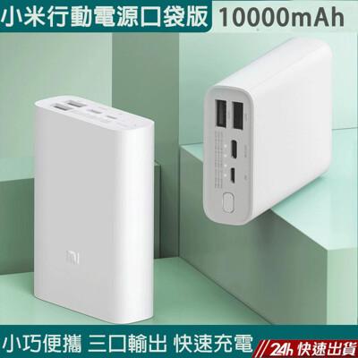 小米行動電源口袋版10000MAH USB-C雙向快充 三口PD快速充電器 QC3.0 體積小巧方便