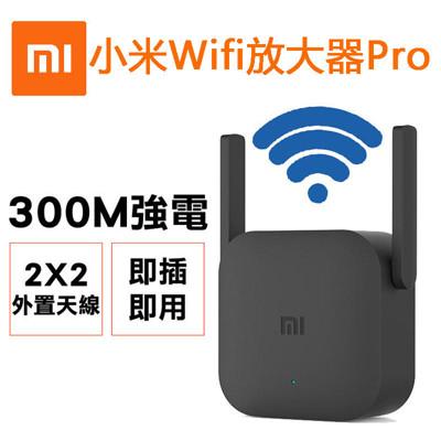 小米WiFi放大器Pro 台灣可用 訊號 信號 增強 路由器 中繼 2天線 極速配對 300Mbps