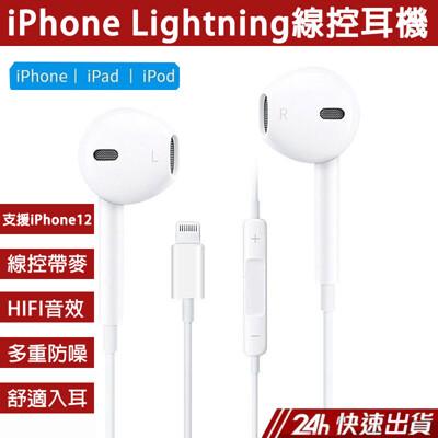 最高規iPhone Lightning線控耳機 iPhone12/11/XS/XR帶麥通話耳機 立體