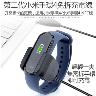第二代小米手環4免拆充電線 小米手環4 NFC版免拆錶帶充電線 夾式充電線 不用拆錶帶 現貨+發票