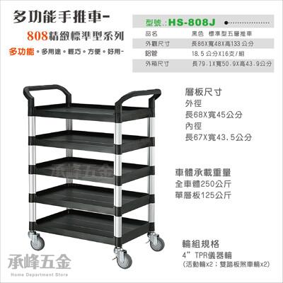 【承峰五金】 黑色標準型五層手推車 工具車 餐車 餐飲車 大型推車