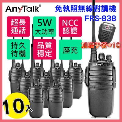 [10入]ANYTALK FRS-838 5W業務型免執照無線電對講機  附手提式麥克風 3-5公里