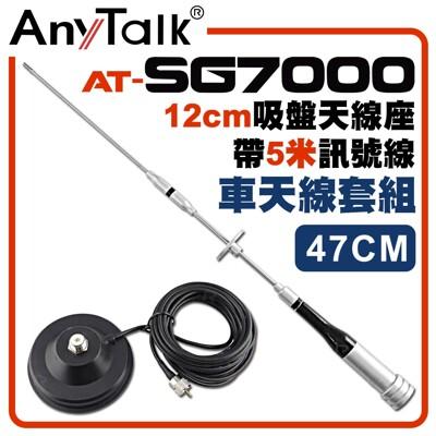 【AnyTalk】[車天線組合][SG7000天線+12CM吸盤天線座帶5米訊號線]車機