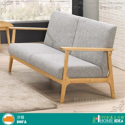 361-196-7范倫休閒沙發雙人椅(不含茶几)