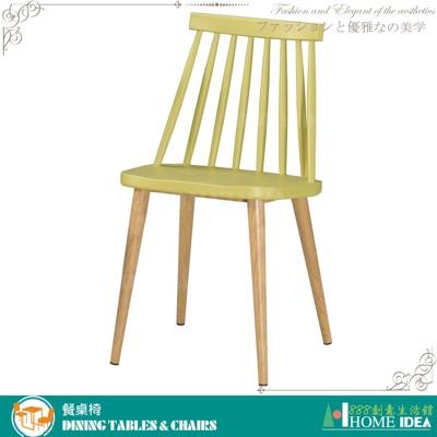 361-536-14艾美造型椅(單張/黃)