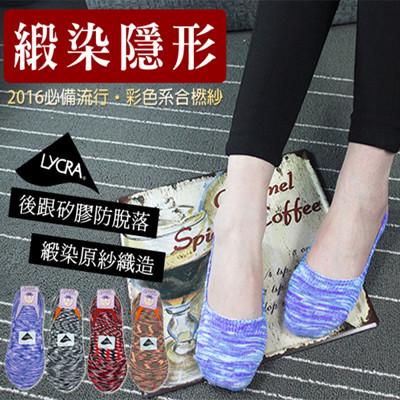 【Amiss】韓系萊卡彈性-彩色緞染後跟防滑隱形襪