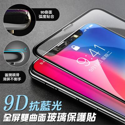 抗藍光9D全屏雙曲面玻璃保護貼