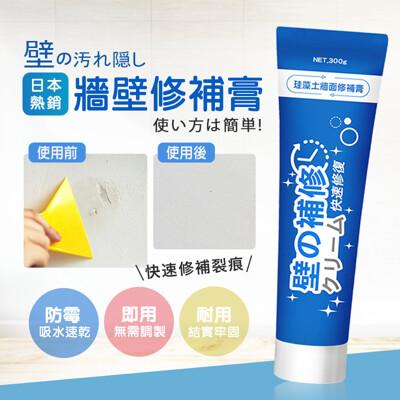大容量升級!日本Imakara熱銷珪藻土防水無痕牆面修復膏 300g