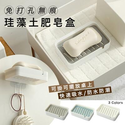 免釘免鑽無痕珪藻土肥皂盒
