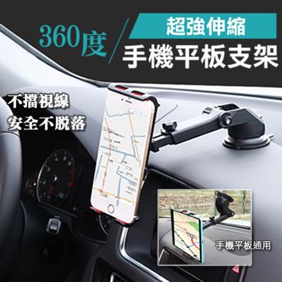 360度伸縮手機平板支架