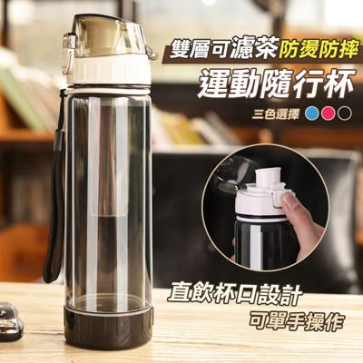 雙層可濾茶防燙防摔運動隨行杯 500ML (3色任選)