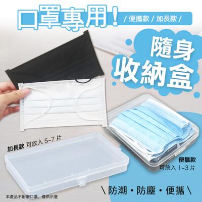【防疫】日本熱銷SGS口罩收納盒 便攜款/加長款 任選 (可用酒精消毒)