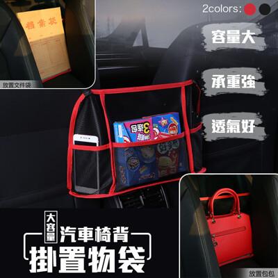 大容量汽車椅背掛袋置物袋