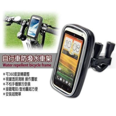 自行車防潑水車架/手機包/袋/收納/可360調整角度/手機架/防潑水 防塵 防摔