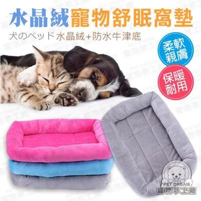 L號 / 水晶絨寵物舒眠窩墊 寵物秋冬窩 寵物墊 貓咪保暖 狗保暖 貓窩 狗窩
