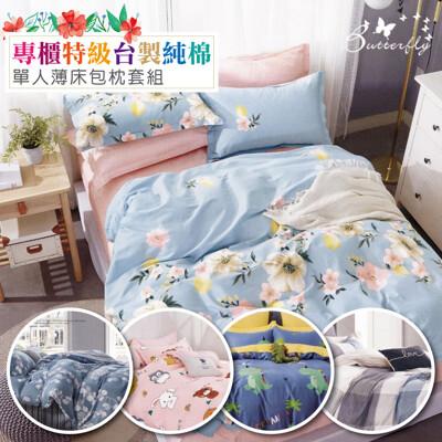 BUTTERFLY-台灣製造純棉二件式枕套床包組-多款任選(單人加大)