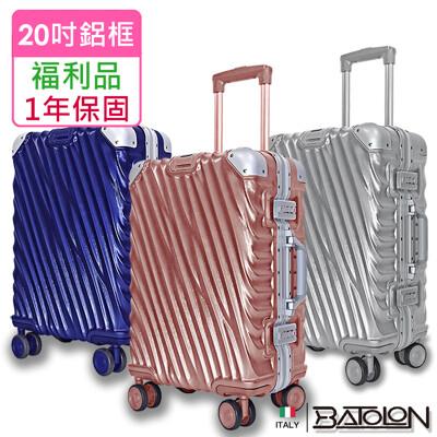 【福利品  20吋】凌雲飛舞TSA鎖PC鋁框箱/行李箱 (4色任選)