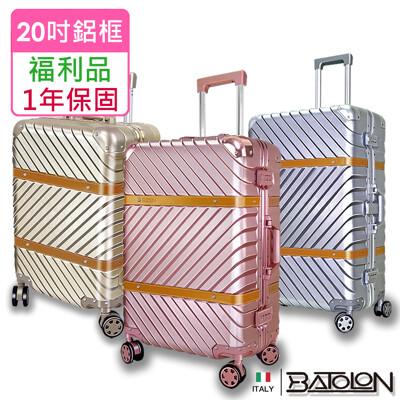 【福利品  20吋】幸福旅程TSA鎖PC鋁框箱/行李箱 (4色任選)