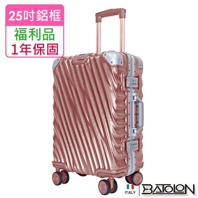 【福利品  25吋】凌雲飛舞TSA鎖PC鋁框箱/行李箱 (玫瑰金)