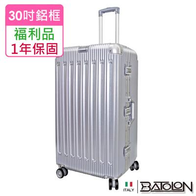 【福利品  30吋】窈窕運動TSA鎖PC鋁框箱/行李箱 (閃耀銀)
