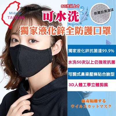 液化鋅防護防潑水口罩-成人款/兒童款
