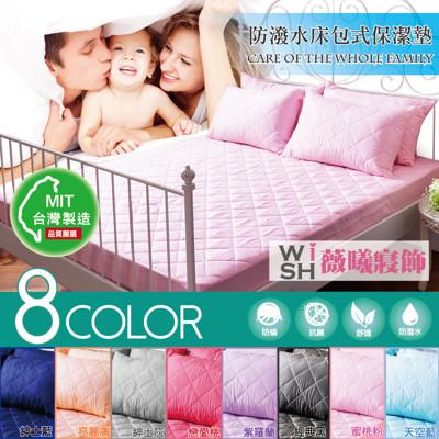 WISH CASA 台灣精製 3M防潑水防蟎抗菌床包式保潔墊枕套三件組 鋪棉加厚 單人/雙人/加大